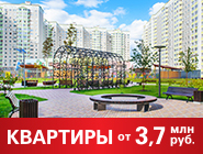 Город-парк «Первый Московский» Квартиры в Новой Москве от 3,7 млн руб!